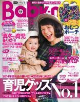 Baby-mo 2014-2015年冬春号