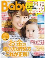 Baby-mo 2017年夏秋号