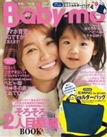 Baby-mo 2017年秋冬号