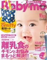 Baby-mo 2018年夏秋号
