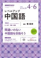 NHKラジオ レベルアップ中国語  2018年4月~6月