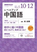NHKラジオ レベルアップ中国語  2018年10月~12月