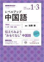 NHKラジオ レベルアップ中国語  2019年1月~3月