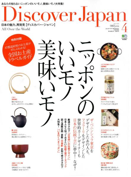 Discover Japan 2010年4月号 Vol.9