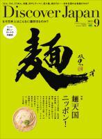 Discover Japan 2015年9月号 Vol.47