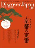 Discover Japan 2015年10月号 Vol.48