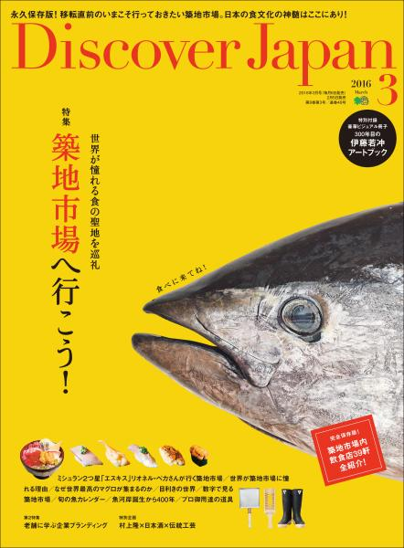 Discover Japan 2016年3月号 Vol.53