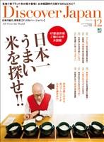 Discover Japan 2010年12月号 Vol.13