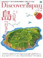 Discover Japan 2017年7月号 Vol.69