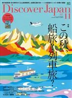Discover Japan 2017年11月号 Vol.73