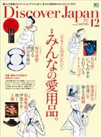 Discover Japan 2017年12月号 Vol.74