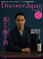 Discover Japan 2019年1月号 Vol.87