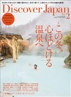 Discover Japan 2019年2月号 Vol.88