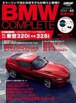 BMW COMPLETE(ビーエムダブリュー コンプリート) VOL.53