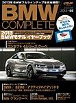 BMW COMPLETE(ビーエムダブリュー コンプリート) VOL.55