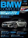 BMW COMPLETE(ビーエムダブリュー コンプリート) VOL.57