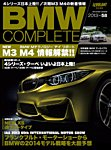 BMW COMPLETE(ビーエムダブリュー コンプリート) VOL.58