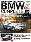 BMW COMPLETE(ビーエムダブリュー コンプリート) VOL.61