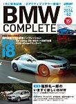 BMW COMPLETE(ビーエムダブリュー コンプリート) VOL.62