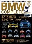 BMW COMPLETE(ビーエムダブリュー コンプリート) VOL.63
