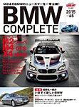 BMW COMPLETE(ビーエムダブリュー コンプリート) VOL.65