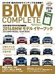 BMW COMPLETE(ビーエムダブリュー コンプリート) VOL.66