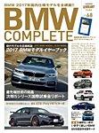 BMW COMPLETE(ビーエムダブリュー コンプリート) VOL.68