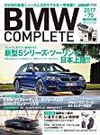 BMW COMPLETE(ビーエムダブリュー コンプリート) VOL.70