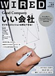 WIRED(ワイアード) Vol.23