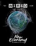 WIRED(ワイアード) Vol.31