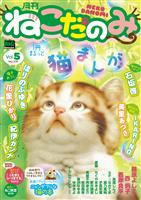 月刊ねこだのみ Vol.5