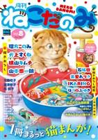 月刊ねこだのみ Vol.8(2016年7月22日発売)