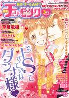 恋愛チェリーピンク 2013年3月号