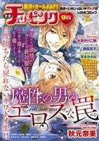 恋愛チェリーピンク 2014年9月号