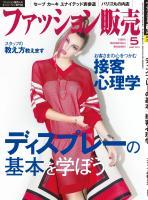 ファッション販売 2015年5月号