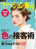 ファッション販売 2015年6月号