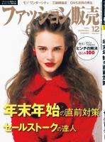 ファッション販売 2015年12月号