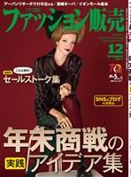 ファッション販売 2017年12月号