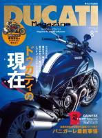 DUCATI Magazine Vol.68 2013年8月