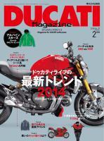 DUCATI Magazine Vol.70 2014年2月号
