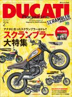 DUCATI Magazine Vol.74 2015年2月号