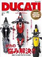 DUCATI Magazine Vol.80 2016年8月号