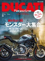 DUCATI Magazine Vol.84 2017年8月号