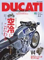 DUCATI Magazine Vol.85 2017年11月号