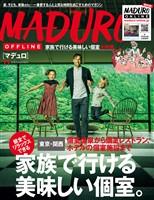 MADURO(マデュロ) 2018年 11 月号