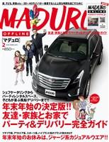 MADURO(マデュロ) 2019年 2 月号