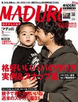 MADURO(マデュロ) 2019年 3 月号