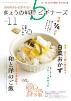 NHK きょうの料理 ビギナーズ 2014年11月号