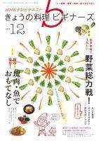 NHK きょうの料理 ビギナーズ 2014年12月号