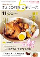 NHK きょうの料理 ビギナーズ  2016年11月号
